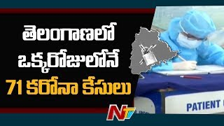 Corona Update: 71 new positive cases reported in Telangana..