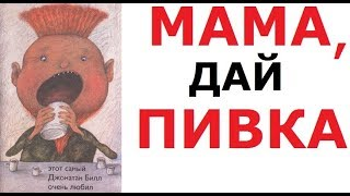 Упоротые ДЕТСКИЕ КНИГИ. Мама ДАЙ ПИВКА!!!