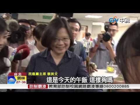【中視新聞】兩岸政策協會 蔡50%民調領先洪29% 20150618