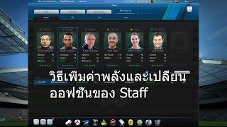 FIFA Online 3 [THAILAND] วิธีการเพิ่มค่าและเปลี่ยนแปลงOption ของ STAFF !!!!