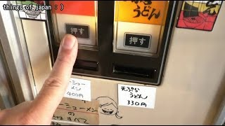 Amazing Ramen Noodle(Udon) Vending Machine from japan ラーメン 自動販売機 うどん