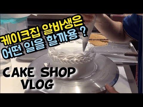 케이크 카페 알바 브이로그🍰케이크 만들기, 케이크 아이싱, 케이크 카페 알바생