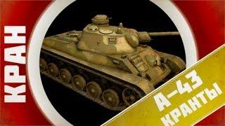 КРАНты ~ А-43 ~ Ты точно СТ? ~ World of Tanks