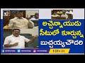 అచ్చెన్నాయుడు సీటులో కూర్చున్న బుచ్చయ్యచౌదరి | YCP Vs TDP Leaders Fight in AP Assembly | 10TV News