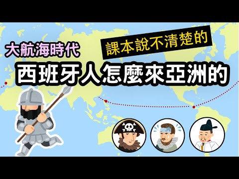 大航海時代#4-課本說不清楚的-西班牙人怎麼來亞洲的