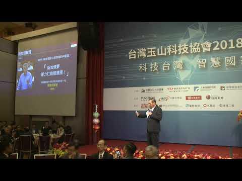廣達電腦林百里董事長演講(107年台灣玉山科技協會年會)