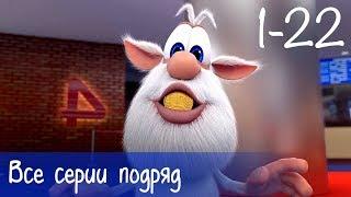 Буба - Все серии подряд (22 серии + бонус) - Мультфильм для детей