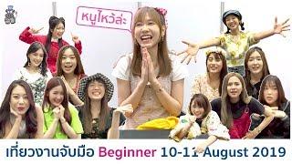 1-Shot เป็นโหล! พาเที่ยวงานจับมือ Beginner BNK48 | 10-11 August 2019