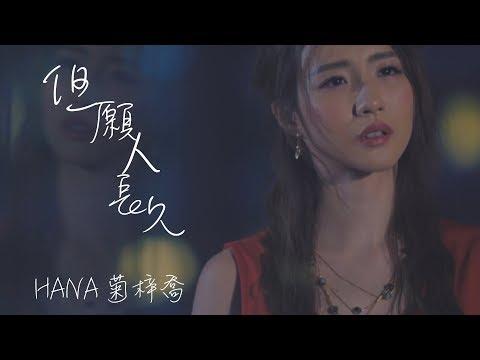 HANA菊梓喬 - 但願人長久 (劇集