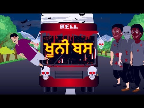 ???? ?? | Punjabi Cartoon | ????? ????? ?? ?????? | Maha Cartoon Tv Punjabi