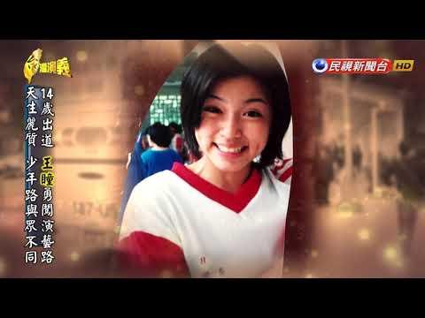 2018.12.02【台灣演義】八點檔女主角 王瞳   Taiwan History
