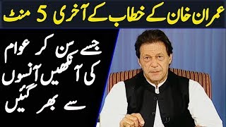 Prime Minister Imran Khan Speech Today Golden Words