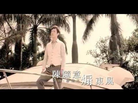 陳隨意-煽東風(官方完整版MV)HD