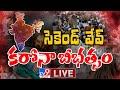 కరోనా బీభత్సం..! LIVE    India's Coronavirus Crisis - TV9 Digital LIVE