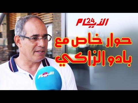 بادو الزاكي في حوار خاص مع
