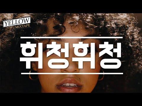 #GROOVE II 이걸 듣는 너의 몸은 아마 '휘청휘청'