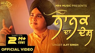 Nanak Da Desh – Ajit Singh