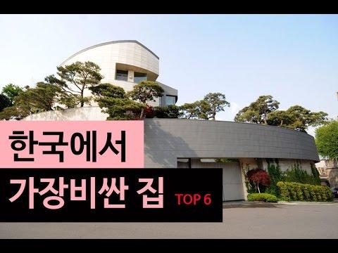 (랭킹박스) 한국에서 가장 비싼집 TOP 6