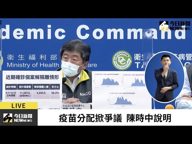 直播/陳時中接招疫苗分配爭議