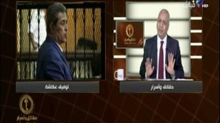 حقائق وأسرار - أول تعليق لمصطفى بكرى على حبس توفيق عكاشة ...
