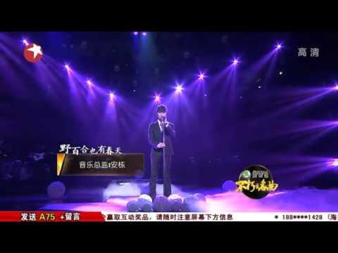 140308 不朽之名曲 Immortal Song Zhoumi 野百合也有春天