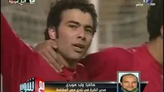 تعرف علي حقيقة انتقال عماد متعب لمصر المقاصة     -