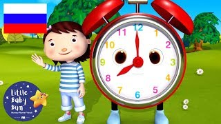 детские песенки   Который час?   мультфильмы для детей   Литл Бэйби Бум