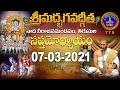 శ్రీమద్భగవద్గీత | SRIMADBHAGAVADGITA | TIRUMALA | 07-03-2021 | SVBC TTD
