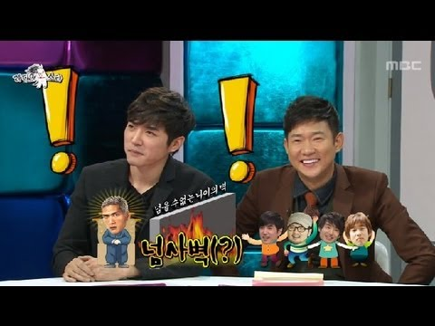 The Radio Star, The legendary idol(2) #06, 전설의 조상님(2) 20130313