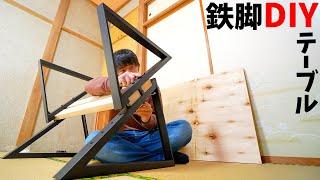 【DIY】コンパネと2×4材で作る鉄脚テーブル!サイズ自由で高さ調整可能なDIYキットがキタ!