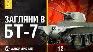 """Загляни в реальный танк БТ-7. Часть 1. """"В командирской рубке"""""""
