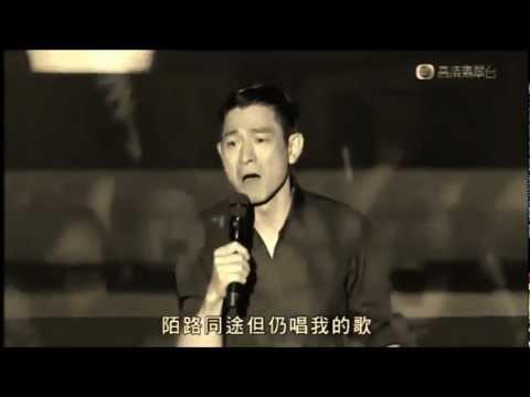 劉德華-我終於失去了你(自製MV)