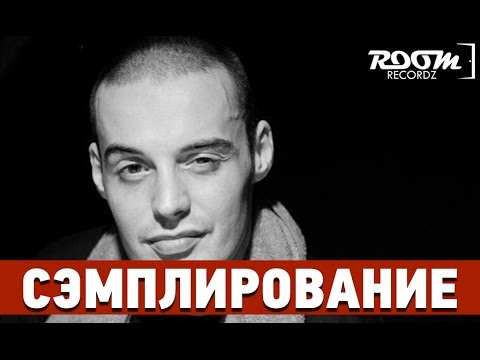 Ivan Reverse (Room RecordZ) - Сэмплирование Guf - Новогодняя.mp4