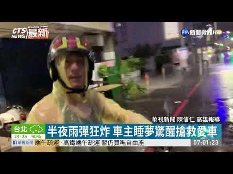 雨彈狂炸! 高雄夢時代路段傳淹水災情 | 華視新聞 20200527
