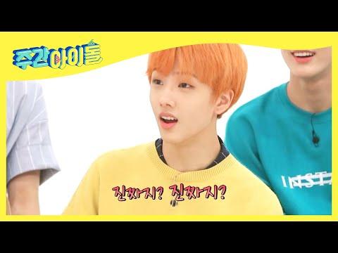 [Weekly Idol EP.371] HAECHAN is sulky because of JISUNG