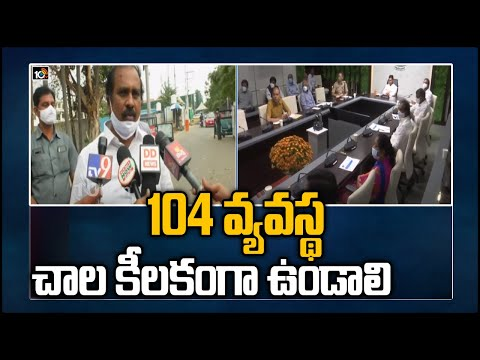 Special officer will be appointed for strengthening of 104 service: Kannababu