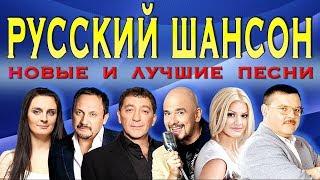 РУССКИЙ ШАНСОН. Новые песни и Лучшие хиты. Блатная музыка. Сборник.