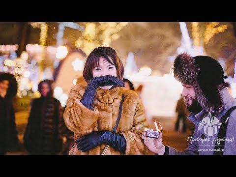 Что такое лучшее предложение руки и сердца? (с) Простые Радости