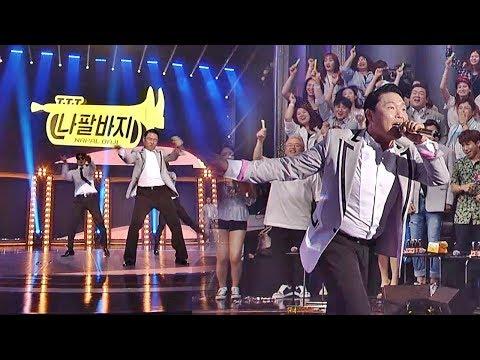 [싸이(Psy) 편 앵콜 - 2] '나팔바지'♪ 지금부터 에브리바디 뛰어-!!!!! 히든싱어5(hiddensinger5) 3회