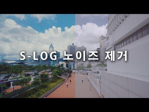 소니 S-LOG 이해하기 (feat. 플러그인 없이 노이즈 제거하는 법)