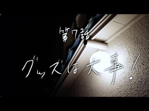 ツルオカくんの憂鬱 第7話 「グッズは大事!」