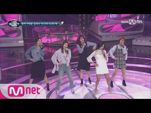 I Can See Your Voice 4 EXID & 치명적인 그녀의 듀엣 무대! ′위아래′ 170427 EP.9