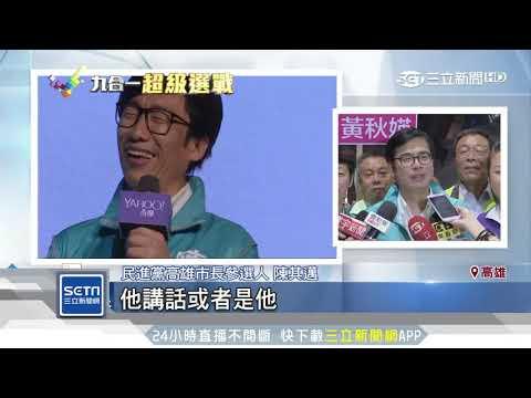 郭子乾模仿重神韻 陳其邁如見「雙胞胎」|三立新聞台