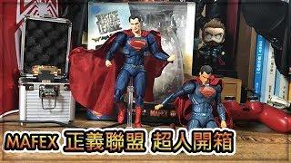 玩具開箱 - MAFEX 正義聯盟VER. 超人 Justice League Superman【T.H.子恆】