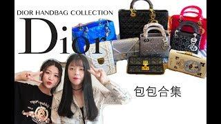 [Dior Handbag Collection] Dior 包包合集|水钻戴妃包|塔罗牌手包|diorama|lady dior|说一说风刮的很大的马鞍包和tote包