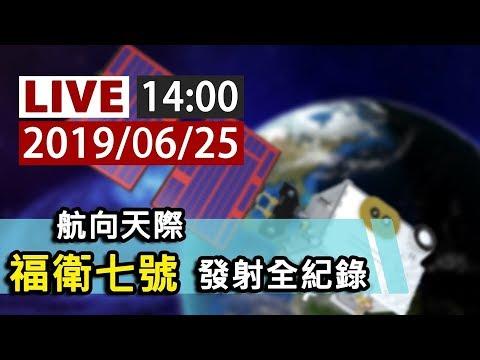 【完整公開】LIVE 航向天際 福衛七號發射全紀錄