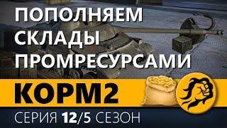 КОРМ2. ПОПОЛНЯЕМ СКЛАДЫ ПРОМРЕСУРСОМ. 5 сезон. 10 серия.