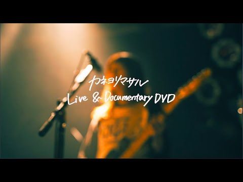 カネヨリマサル  3rd Mini Album「突き動かされてく僕たちは、」早期特典DVD【カネヨリマサル Live&Documentary】Short ver.