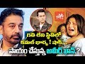 Shocking facts about Kamal Haasan's ex-wife, Sarika; abject poverty