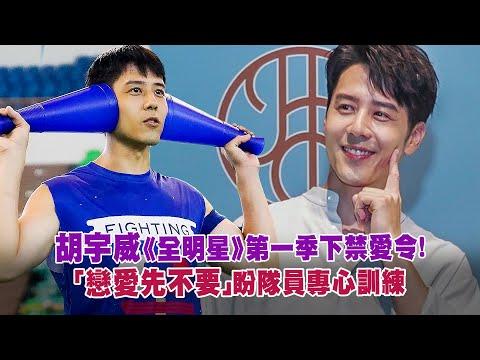 胡宇威《全明星》第一季下禁愛令! 「戀愛先不要」盼隊員專心訓練